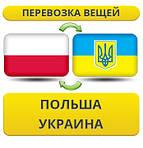 Из Польши в Украину