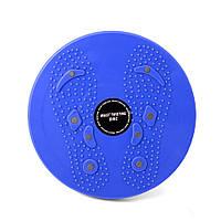 (GIPS), Диск Грація для фітнесу Синій, спортивний обертовий диск для талії   напольный диск для фитнеса