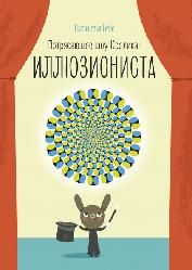 Книга Приголомшливе шоу кролика-ілюзіоніста. Автор - Патрісія Гейс (МІФ)