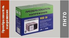 Импульсный преобразователь напряжения ОРИОН ПН-70 12-220В 900Вт