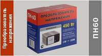 Импульсный преобразователь напряжения ОРИОН ПН-60 (12/220В, 450Вт)