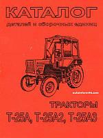 Каталог сборочных единиц Т-25
