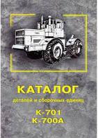Каталог сборочных единиц К-700