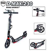 Детский Двухколесный самокат Scale Sports D-Max 230 черный. Ручной тормоз!