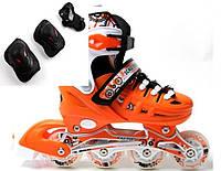 Ролики Scale Sport оранжевые +защита в подарок размер 29-33