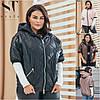 Р 50-60 Демісезонна куртка з короткими рукавами Батал 22366