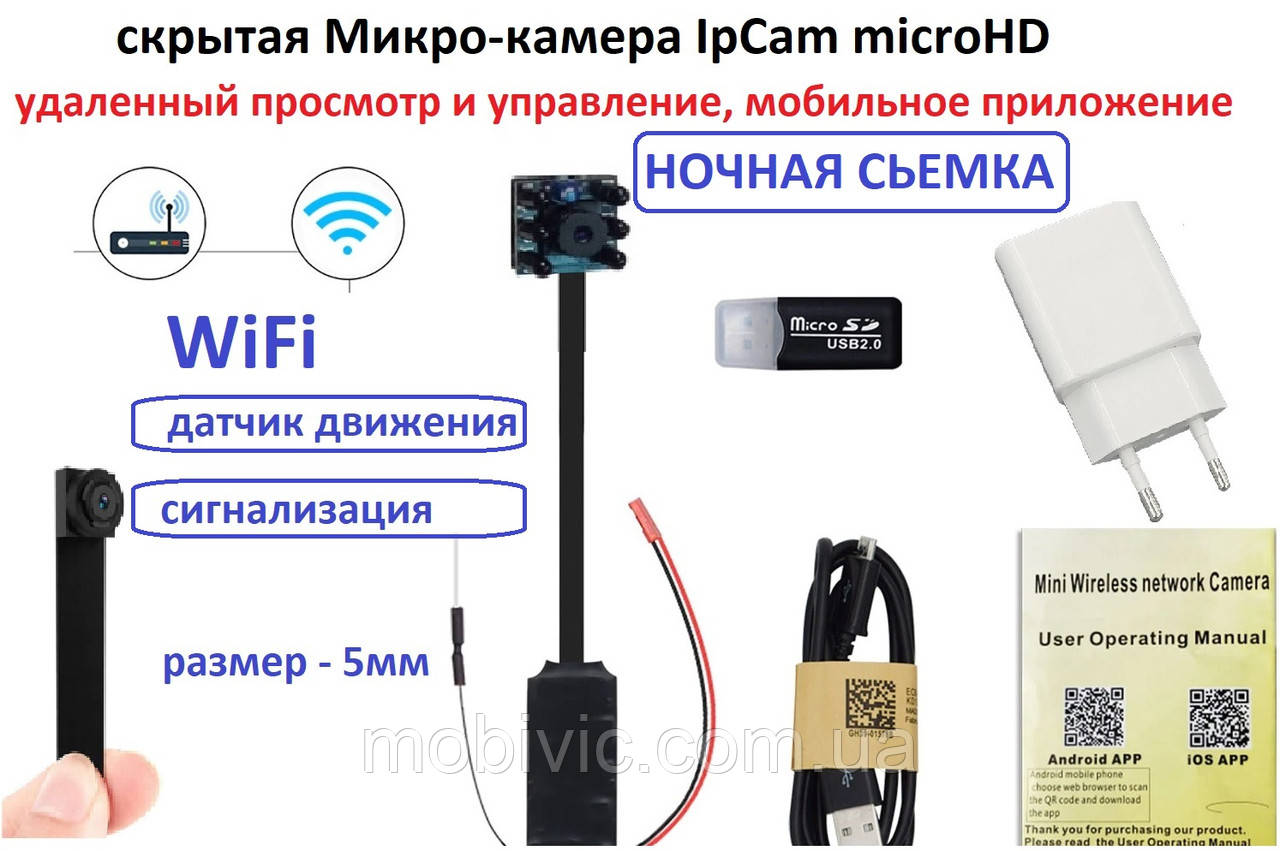 Мини-камера IpCam microHD (WiFi) p2p, IP (удаленный просмотр)+ночная съемка