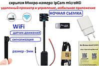 Мини-камера IpCam microHD (WiFi) p2p, IP (удаленный просмотр)+ночная съемка, фото 1