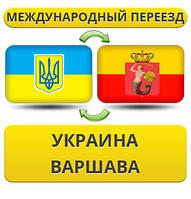 Международный Переезд из Украины в Варшаву