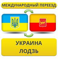 Международный Переезд из Украины в Лодзь