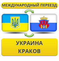 Международный Переезд из Украины в Краков
