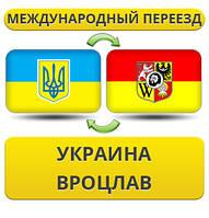 Международный Переезд из Украины во Вроцлав