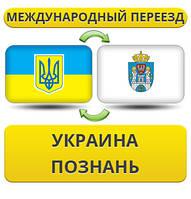 Международный Переезд из Украины в Познань