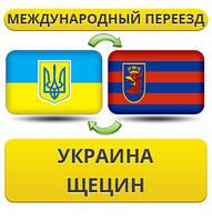 Международный Переезд из Украины в Щецин