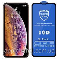 Защитное стекло 10D для Apple iPhone X/Xs черное, на весь экран (захисне скло 10д на айфон Х/Хс/10 чорне)