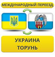 Международный Переезд из Украины в Торунь
