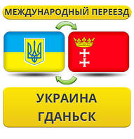 Международный Переезд из Украины в Гданьск