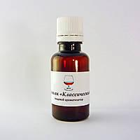"""Пищевой ароматизатор """"Коньяк классический"""" (запах, цвет, вкус)"""
