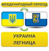 Международный Переезд из Украины в Легницу