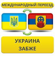 Международный Переезд из Украины в Забже