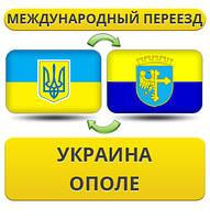 Международный Переезд из Украины в Ополе