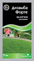 Гербіцид Дикамба Форте р.к. (Діален Супер) 15 мл, Сімейний Сад