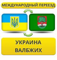 Международный Переезд из Украины в Валбжих