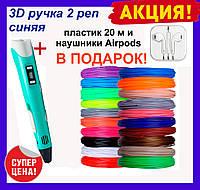3D ручка 2 pen синяя для рисования .