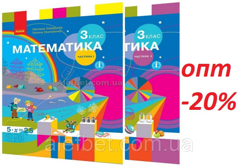 3 клас / Математика. Підручник (НУШ). Частина 1, 2 / Скворцова / Ранок