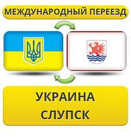 Международный Переезд из Украины в Слупск