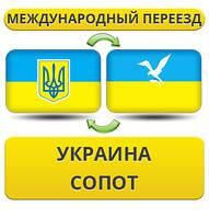 Международный Переезд из Украины в Сопот