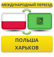 Международный Переезд из Польши в Харьков