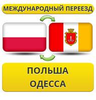 Международный Переезд из Польши в Одессу