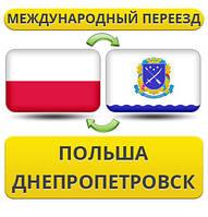 Международный Переезд из Польши в Днепропетровск