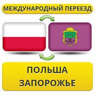 Международный Переезд из Польши в Запорожье