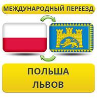 Международный Переезд из Польши во Львов
