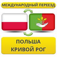 Международный Переезд из Польши в Кривой Рог