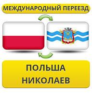Международный Переезд из Польши в Николаев