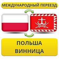 Международный Переезд из Польши в Винницу