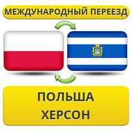 Международный Переезд из Польши в Херсон