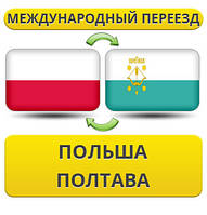 Международный Переезд из Польши в Полтаву