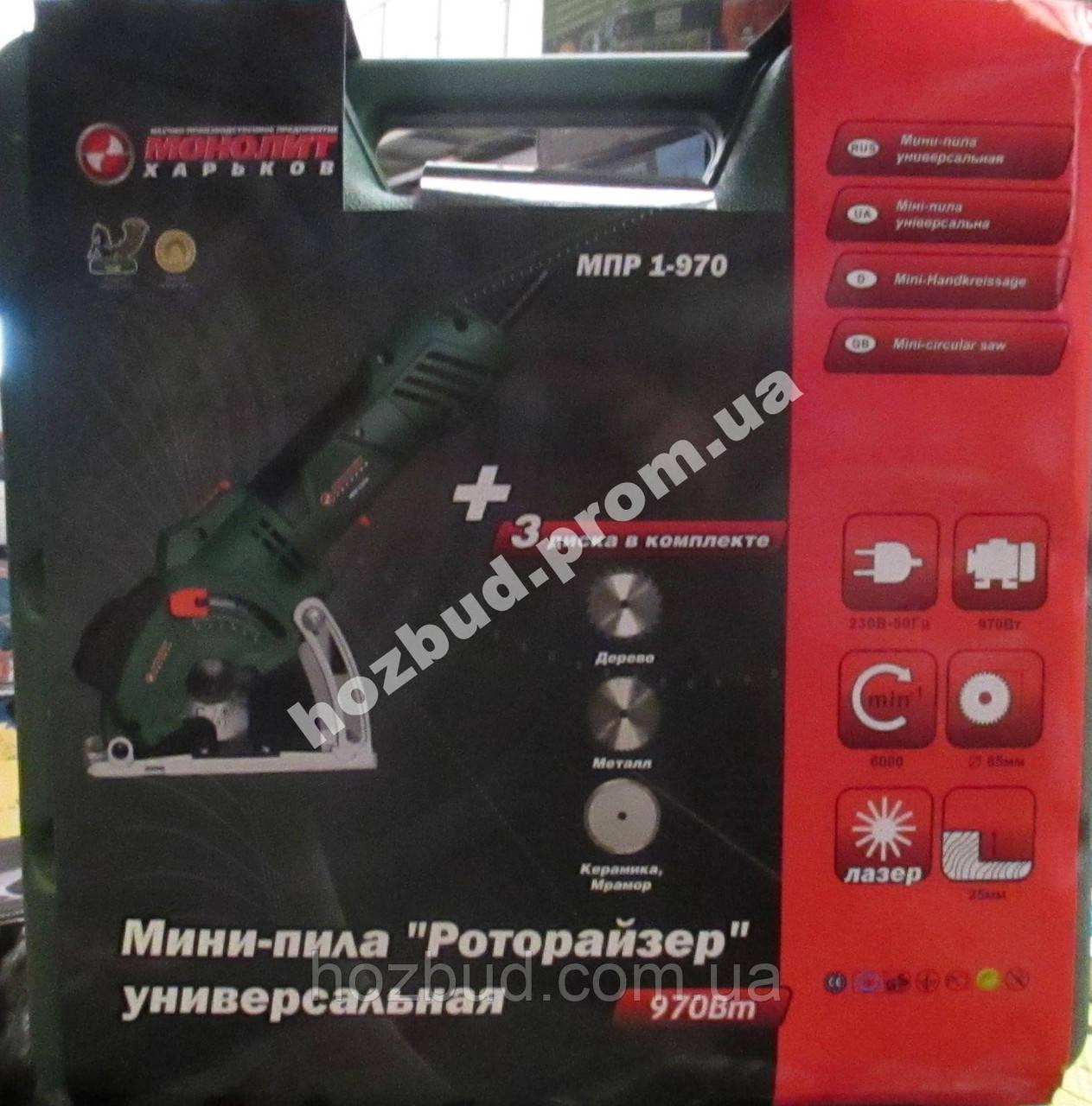 Роторайзер Моноліт МПР 1-970