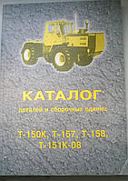 Каталог сборочных единиц Т-150К
