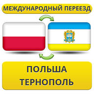 Международный Переезд из Польши в Тернополь