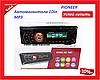 Автомагнитола Pioneer 1581BT 1DIN MP3 RGB/Bluetooth