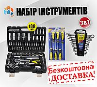 Набір інструментів 108 од Сталь + 2 ПОДАРУНКИ