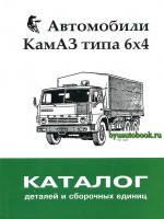 Каталог сборочных единиц КАМАЗ