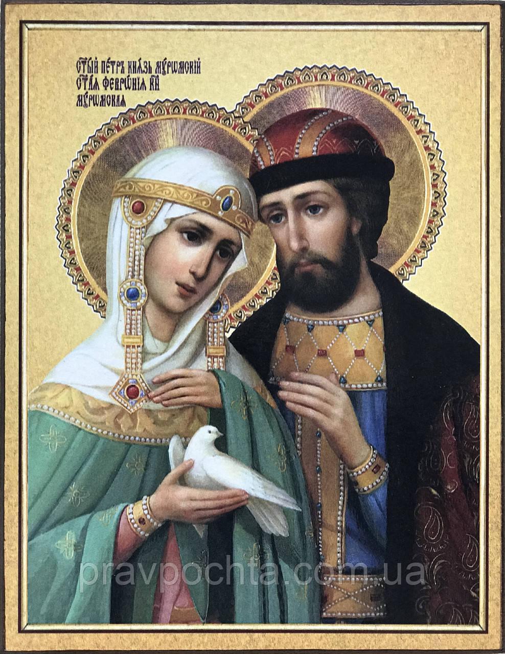 Ікона Благовірні князі Петро (у чернецтві Давида) і Февронія (у чернецтві Єфросинія) Муромські