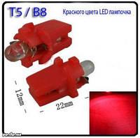 LED лампочка красного свечения T5 B8 5D АВТО