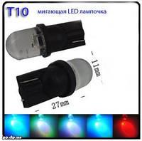 LED лампочка мигающая разными цветами T10 АВТО